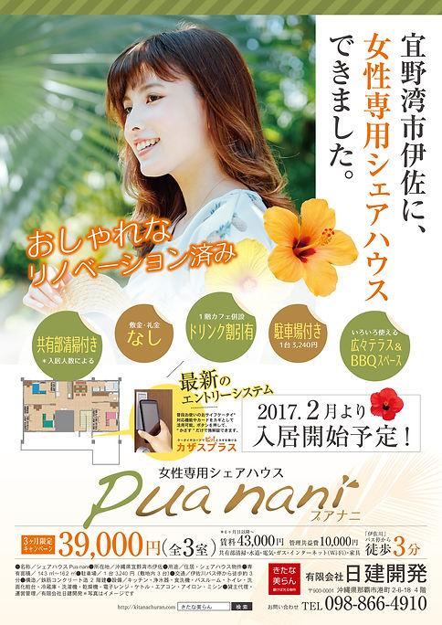 沖縄,シェアハウス,女性専用,プアナニ,チラシ