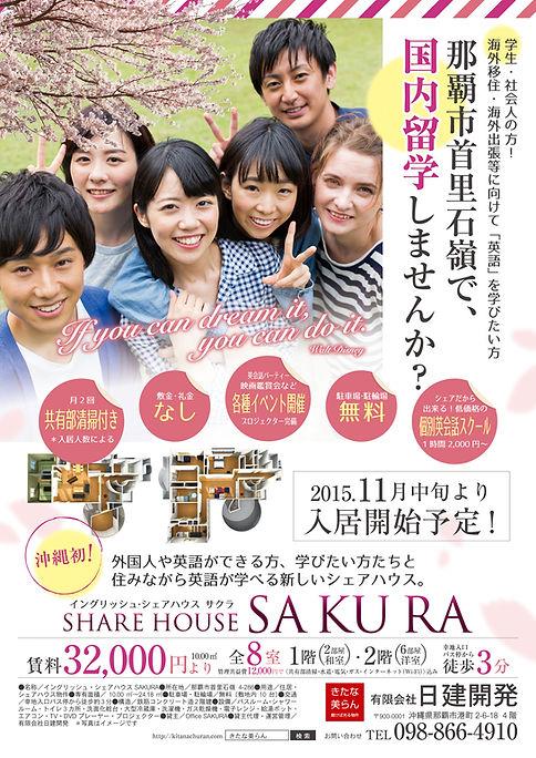 沖縄,シェアハウス,サクラ,SAKURA,チラシ