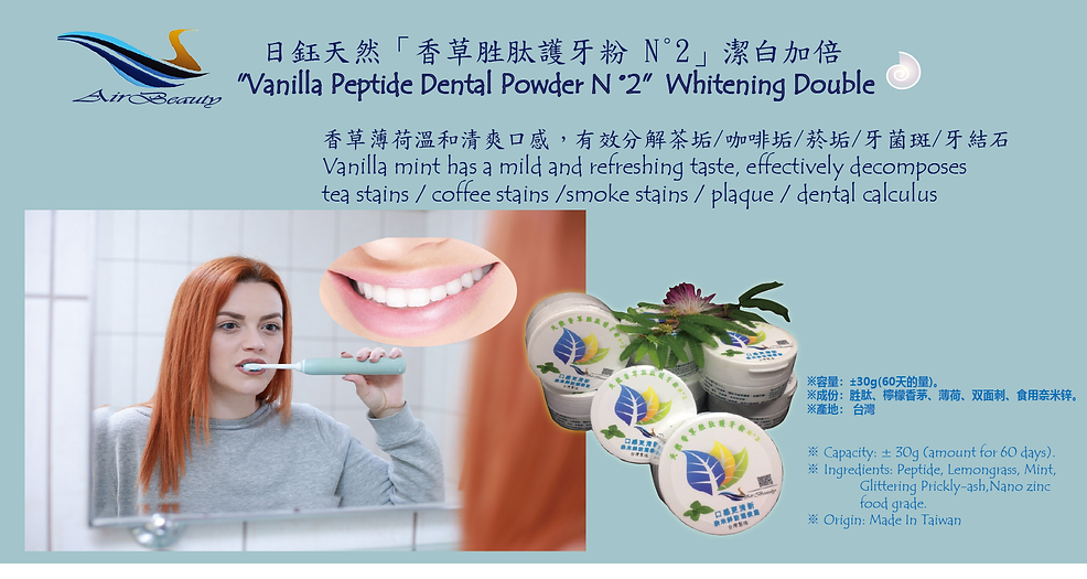 AirBeauty N。2 Tooth Powder.png