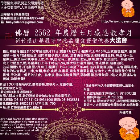 佛曆2562年中元祭盂蘭盆大法會---華嚴蘭若(新竹橫山華嚴寺) 住持上聖下境法師開示