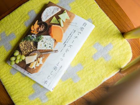 『自宅でチーズをもっと楽しむ本』最近のお仕事。