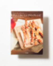 上田淳子 きちんとおいしいクイックレシピ