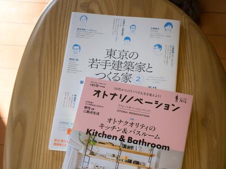 『オトナリノベーションNo.4』『東京の若手建築家とつくる家②』最近のお仕事。