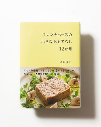 上田淳子 フレンチベースの小さなおもてなし12か月
