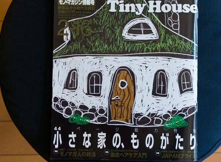 『モノ・マガジン 2019年2-16 Tiny House』に掲載されました。