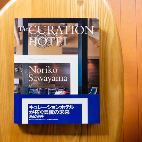 『キュレーションホテルが拓く伝統の未来』最近のお仕事。