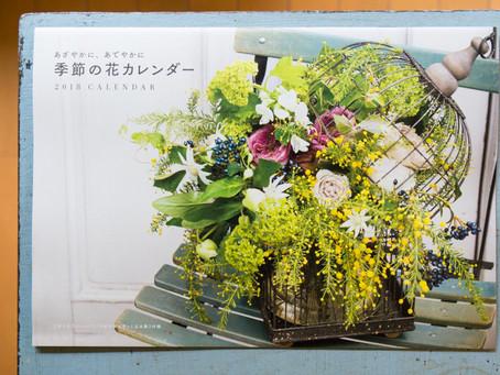 『主婦の友Deluxe2018』季節の花カレンダー