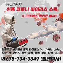 코로나신문광고NEW.jpg