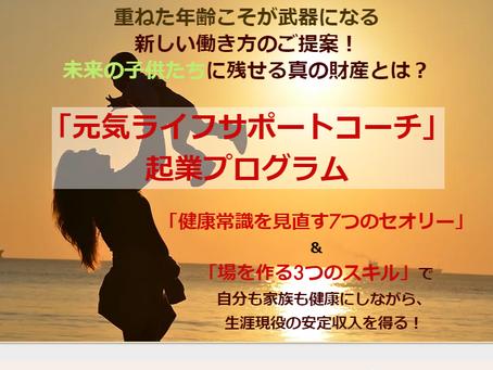 元気ライフサポートコーチ起業プログラム!無料キャンペーン開催中!