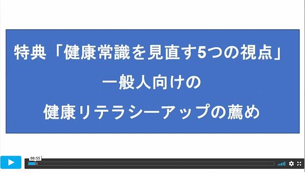 特典5つの常識動画画像.png