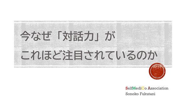 対話サポートスキルとは_page-0001.jpg