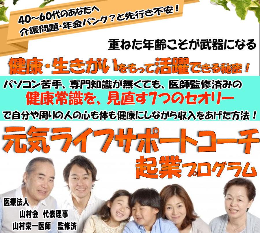 6・元気ライフヘッダー.jpg