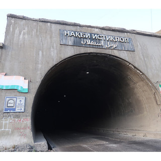 The Infamous Tunnel of Death