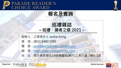 巡禮讀者之選-簡介(2021) PR-22.jpg