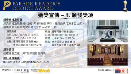 巡禮讀者之選-簡介(2021) PR-10.jpg