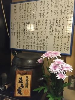 甕と花と手書きのメニュー