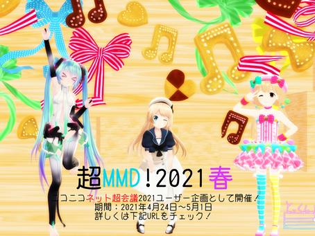 【超MMDプロジェクト2021】超MMD!2021春