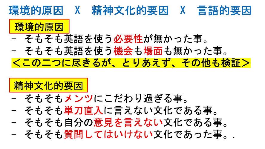 3つの原因1のコピー.jpg