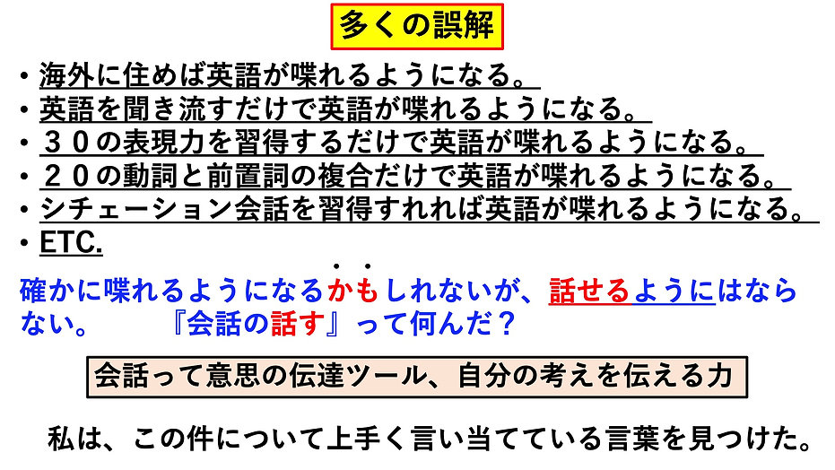 多くの誤解1のコピー.jpg