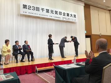 第23回「千葉元気印企業大賞」受賞報告