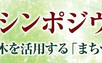 木材利用シンポジュウムin千葉・モクコレ2019
