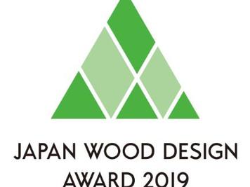 2019ウッドデザイン賞 上位賞受賞