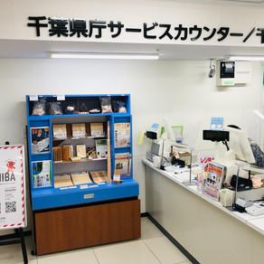 千葉県庁サービスカウンター に当店がオープン!