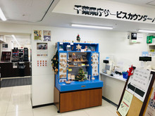 千葉県庁サービスカウンター 出店中!