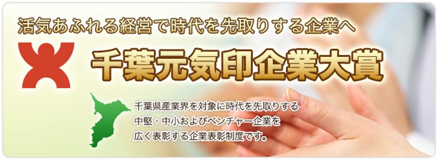 千葉元気印企業大賞