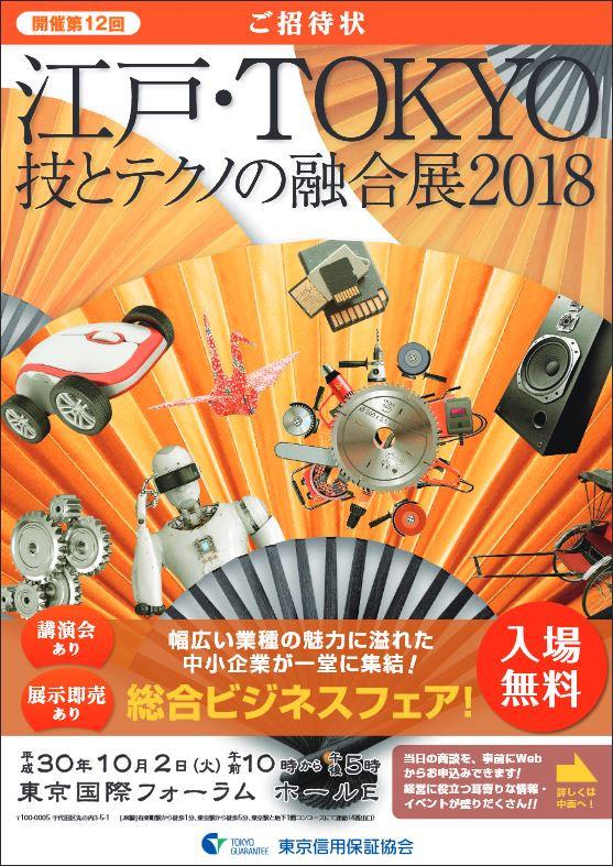 江戸TOKYO技とテクノの融合店展2018
