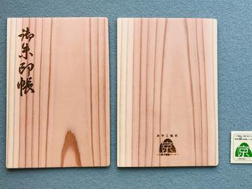 京都市の木「みやこ杣木」を使った御朱印帳