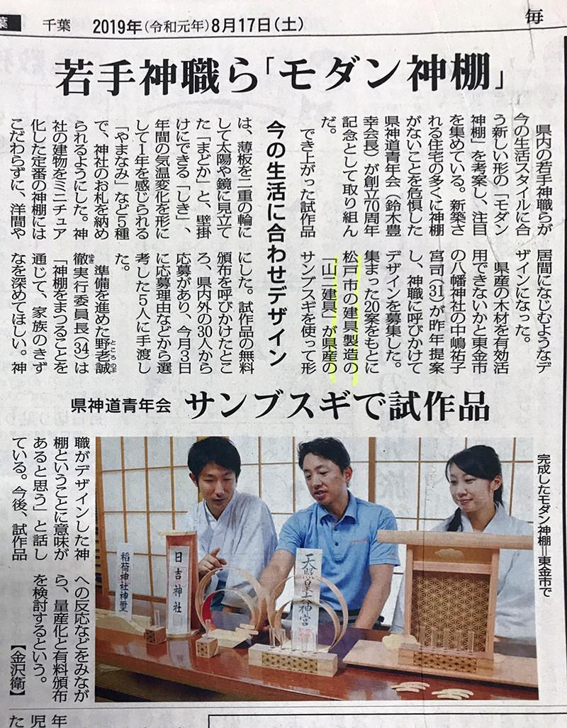 11/12千葉日報新聞掲載