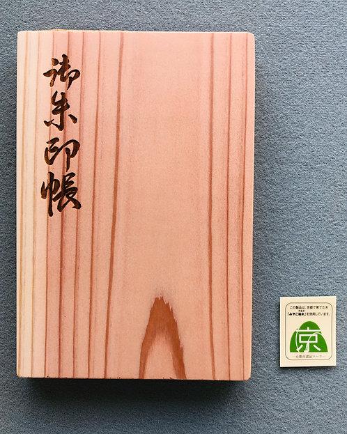 予約販売★御朱印帳 材質:みやこ杣木/表紙:みやこ杣木