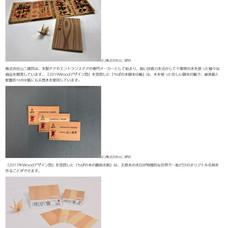 YouTubeにて、夏休み親子木工教室