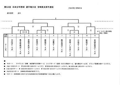 選手権_page-0001.jpg