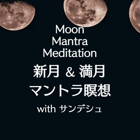 6/25(満月)マントラ瞑想会 with サンデシュ