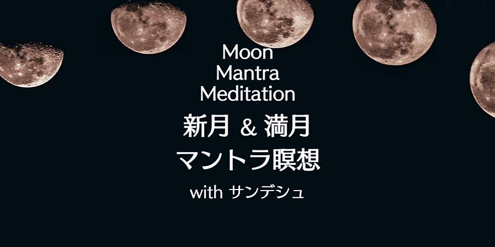 8/8(新月)マントラ瞑想会 with サンデシュ