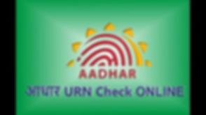 aadhar urn update.jpg