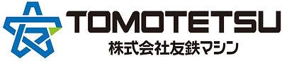 TOMOTETSU社名.JPG