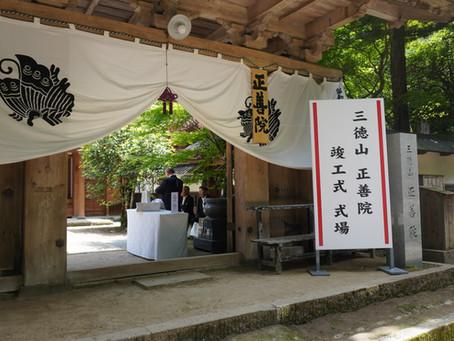 三徳山(正善院)竣工式セレモニー(part1)