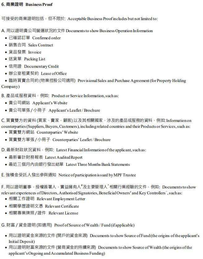 Hang Seng Business Account Opening Checklist