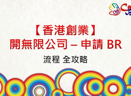 【香港創業】 開無限公司 申請BR 流程 全攻略