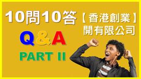 【香港創業】開有限公司 10問10答 Q&A - PART II 第二年要幫自己慳錢💲又慳稅