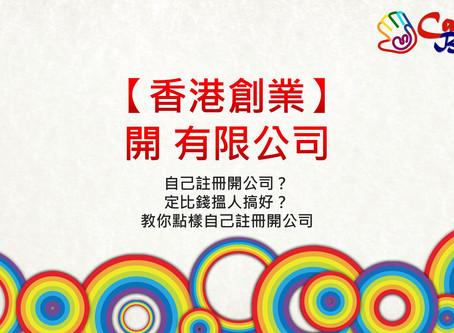 【香港創業】 開有限公司 自己註冊開公司? 定比錢搵人搞好? 教你點樣自己註冊開公司