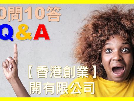 【香港創業】開有限公司 10問10答 Q&A - PART I 開公司精華懶人包