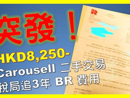 【突發!】Carousell 二手交易 稅局追 3年 BR 費用 HKD8,250- 😱😱😱