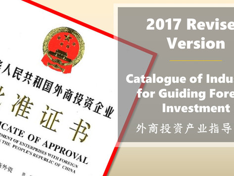 Catalogue of Industries for Guiding Foreign Investment (ENG) (2017 Revised Version)