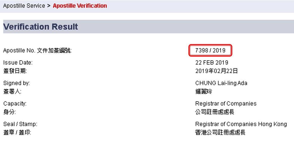 Hong Kong Apostille Verification website
