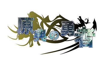 原典の勇者_ロゴ.png