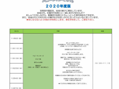 2020年度地域交流事業